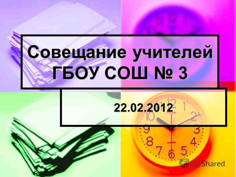 Совещание учителей ГБОУ СОШ 3 22.02.2012