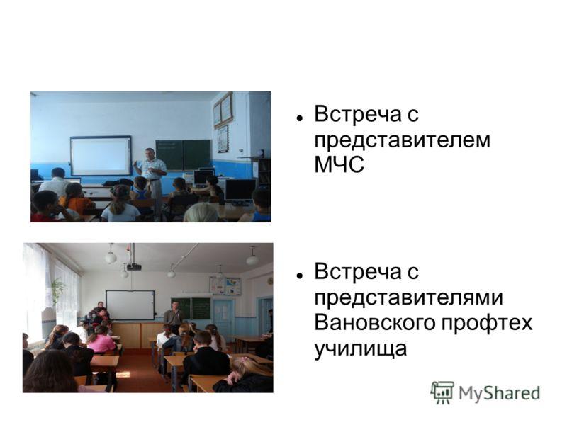 Встреча с представителем МЧС Встреча с представителями Вановского профтех училища