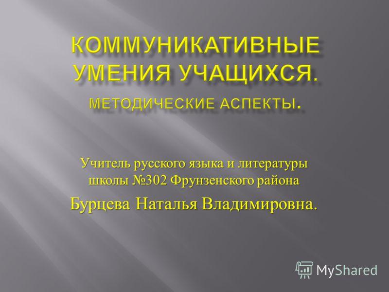 Учитель русского языка и литературы школы 302 Фрунзенского района Бурцева Наталья Владимировна.
