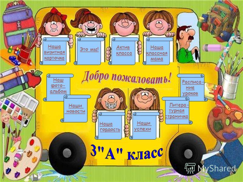 Наша визитная карточка Это мы! Актив класса Актив класса Наша классная мама Наша гордость Наши успехи Наш фото- альбом Наши новости Расписа- ние уроков Литера- турная страничка