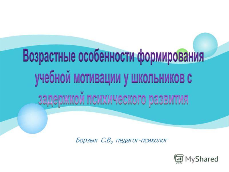 Борзых С.В., педагог-психолог