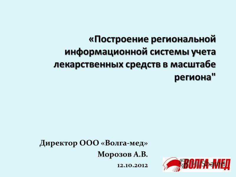 Директор ООО «Волга-мед» Морозов А.В. 12.10.2012