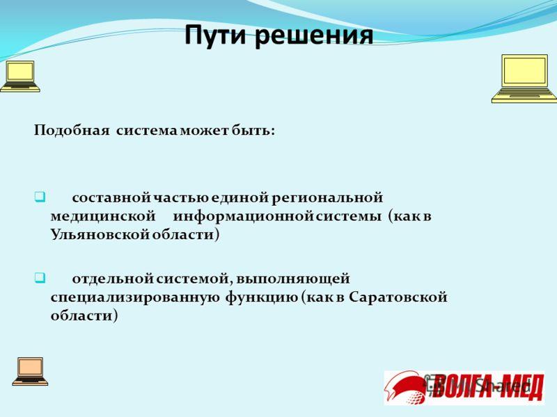 Подобная система может быть: составной частью единой региональной медицинской информационной системы (как в Ульяновской области) составной частью единой региональной медицинской информационной системы (как в Ульяновской области) отдельной системой, в