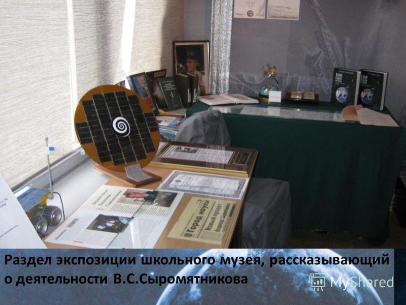 Раздел экспозиции школьного музея, рассказывающий о деятельности В.С.Сыромятникова