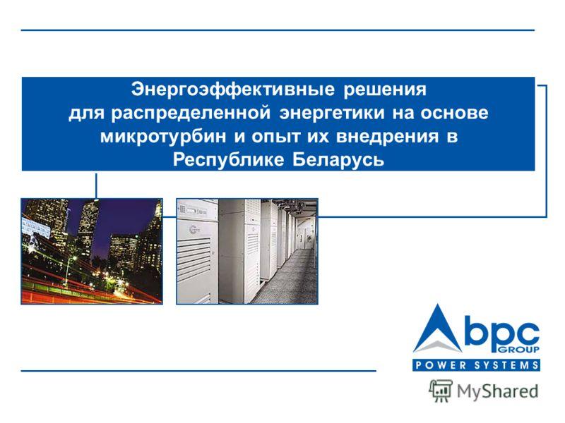 Энергоэффективные решения для распределенной энергетики на основе микротурбин и опыт их внедрения в Республике Беларусь