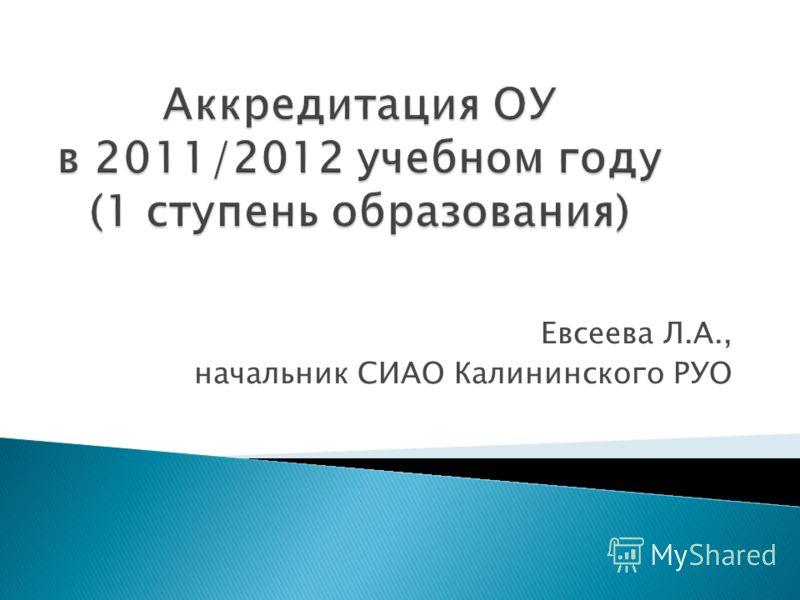 Евсеева Л.А., начальник СИАО Калининского РУО