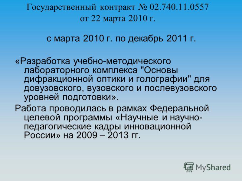 Государственный контракт 02.740.11.0557 от 22 марта 2010 г. с марта 2010 г. по декабрь 2011 г. «Разработка учебно-методического лабораторного комплекса