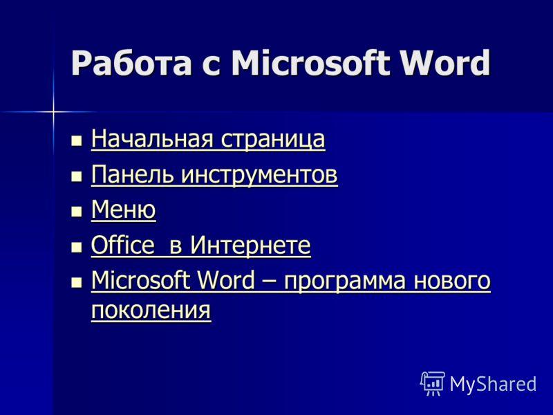 Работа с Microsoft Word Начальная страница Начальная страница Начальная страница Начальная страница Панель инструментов Панель инструментов Панель инструментов Панель инструментов Меню Меню Меню Office в Интернете Office в Интернете Office в Интернет