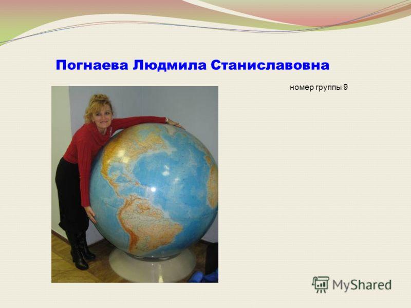 Погнаева Людмила Станиславовна номер группы 9
