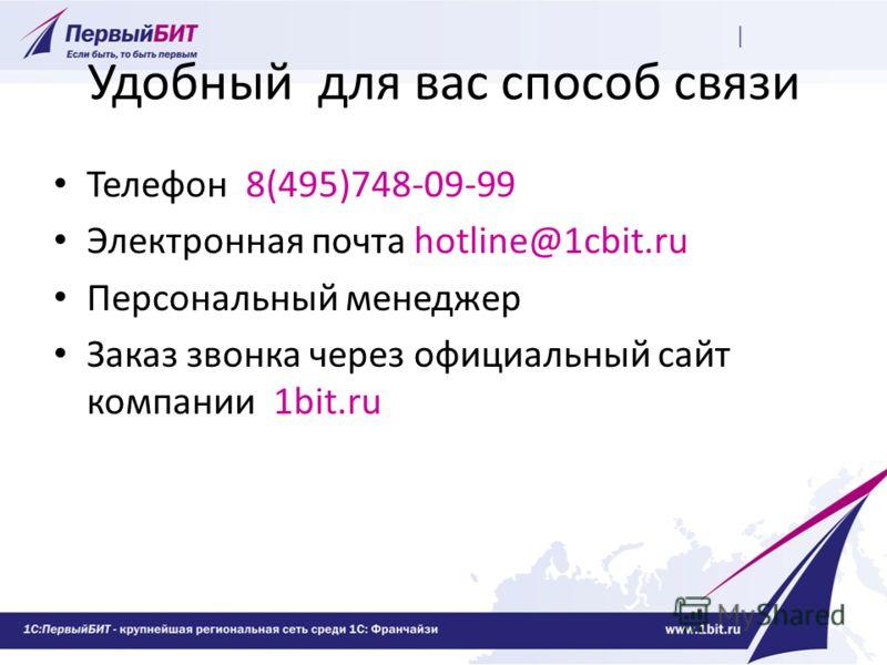 Удобный для вас способ связи Телефон 8(495)748-09-99 Электронная почта hotline@1cbit.ru Персональный менеджер Заказ звонка через официальный сайт компании 1bit.ru