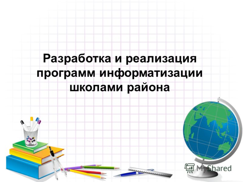 Разработка и реализация программ информатизации школами района
