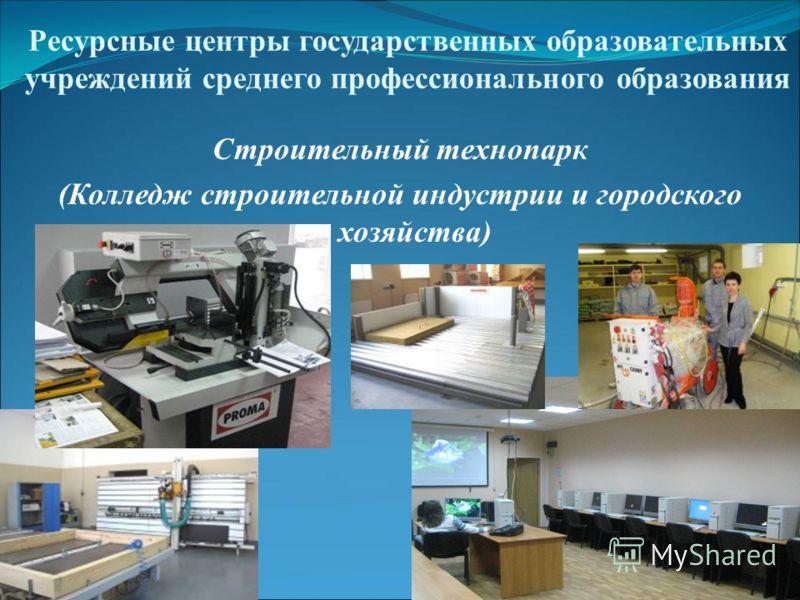 Ресурсные центры государственных образовательных учреждений среднего профессионального образования Строительный технопарк (Колледж строительной индустрии и городского хозяйства)