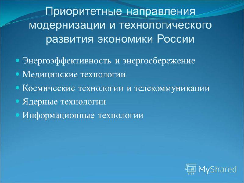 Приоритетные направления модернизации и технологического развития экономики России Энергоэффективность и энергосбережение Медицинские технологии Космические технологии и телекоммуникации Ядерные технологии Информационные технологии