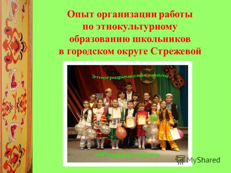 Опыт организации работы по этнокультурному образованию школьников в городском округе Стрежевой
