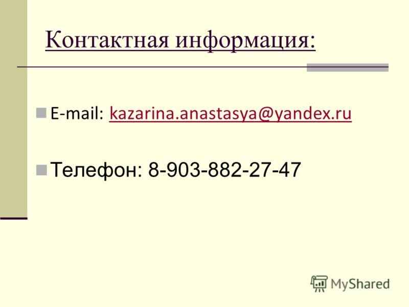 Контактная информация: E-mail: kazarina.anastasya@yandex.ru kazarina.anastasya@yandex.ru Телефон: 8-903-882-27-47