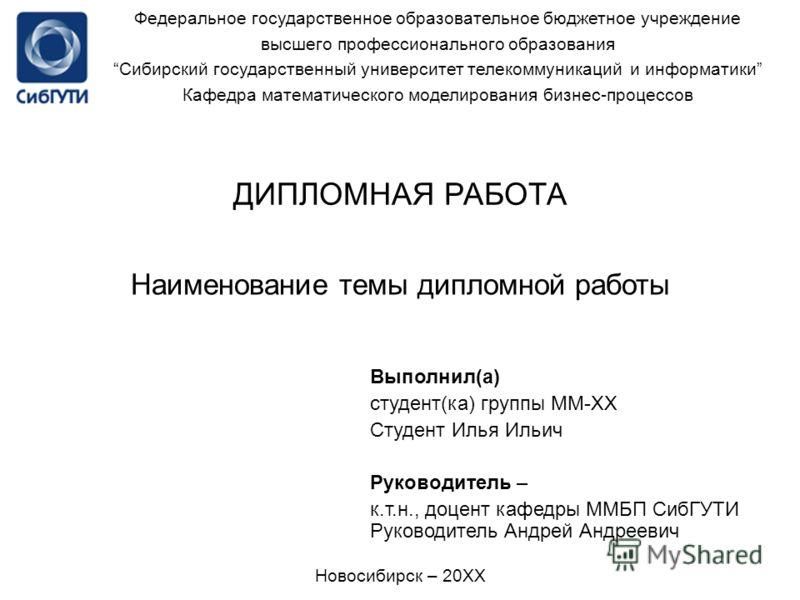 Федеральное государственное образовательное бюджетное учреждение высшего профессионального образованияСибирский государственный университет телекоммуникаций и информатики Кафедра математического моделирования бизнес-процессов ДИПЛОМНАЯ РАБОТА Наимено