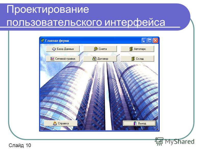Проектирование пользовательского интерфейса Слайд 10