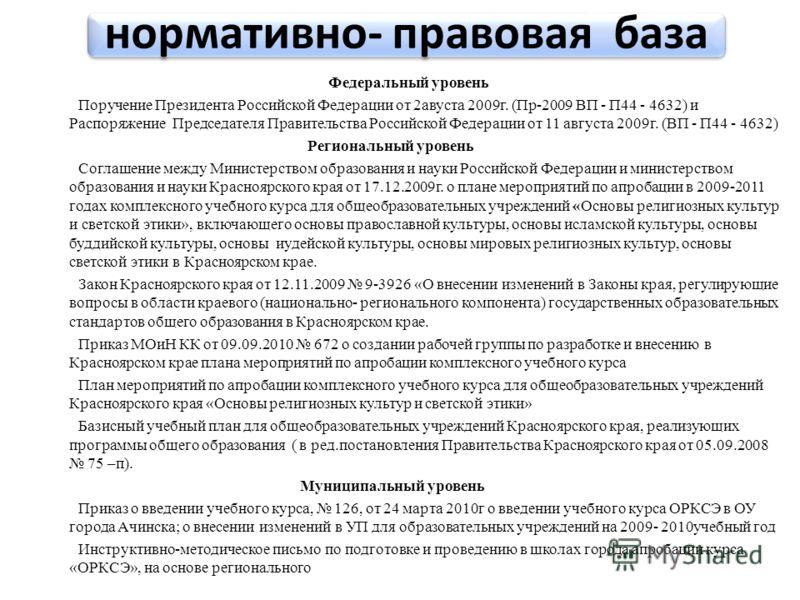 Федеральный уровень Поручение Президента Российской Федерации от 2авуста 2009г. (Пр-2009 ВП - П44 - 4632) и Распоряжение Председателя Правительства Российской Федерации от 11 августа 2009г. (ВП - П44 - 4632) Региональный уровень Соглашение между Мини