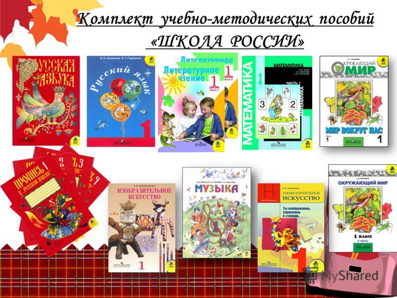 Комплект учебно-методических пособий «ШКОЛА РОССИИ»
