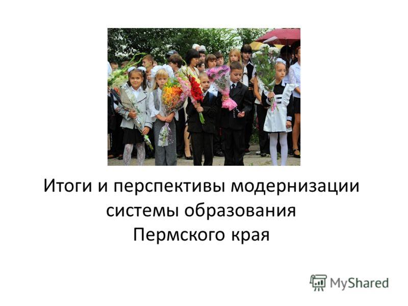 Итоги и перспективы модернизации системы образования Пермского края