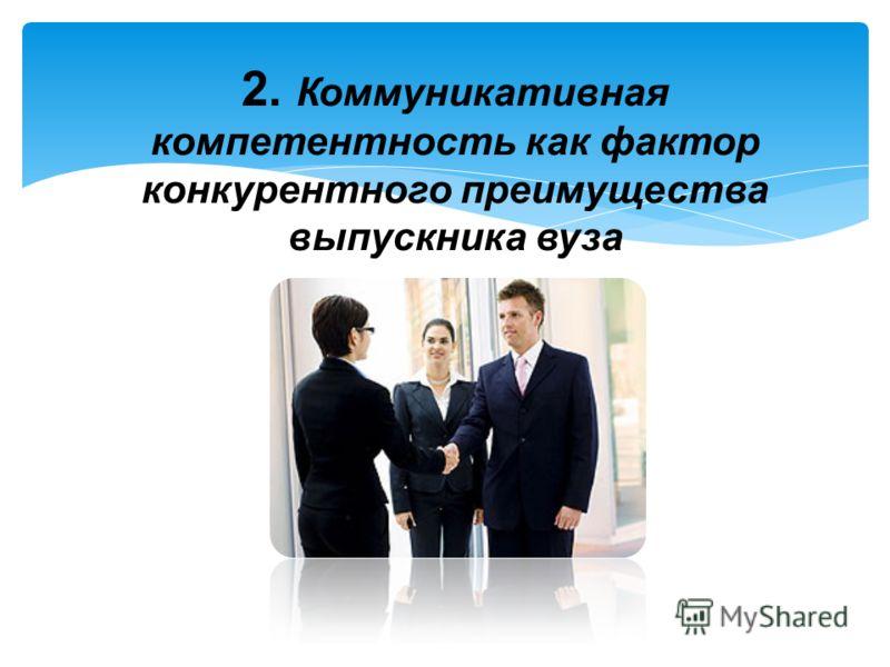 2. Коммуникативная компетентность как фактор конкурентного преимущества выпускника вуза