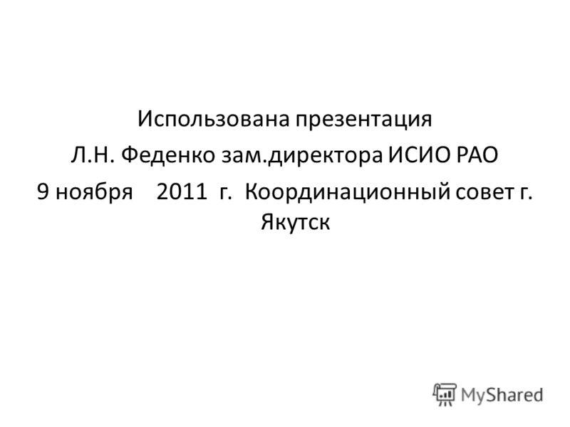Использована презентация Л.Н. Феденко зам.директора ИСИО РАО 9 ноября 2011 г. Координационный совет г. Якутск