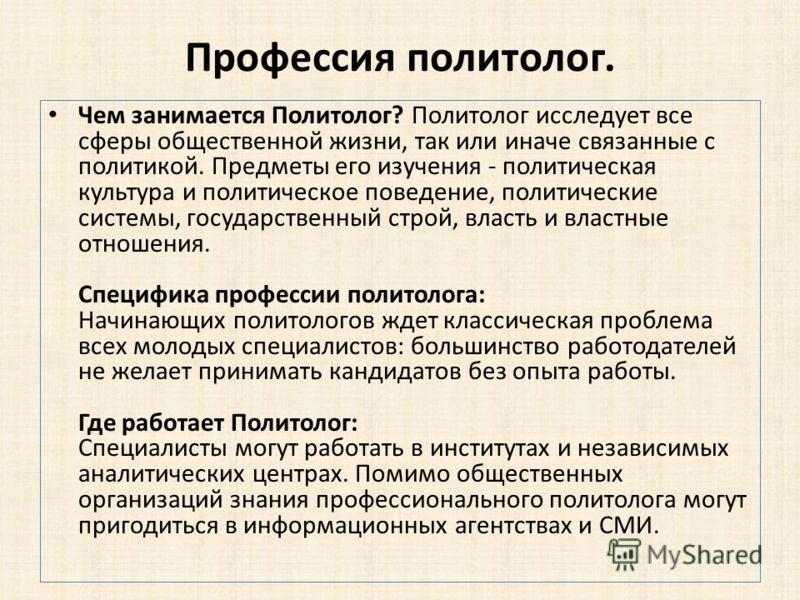 того, американцы где учат на политолога в москве старинном очаге