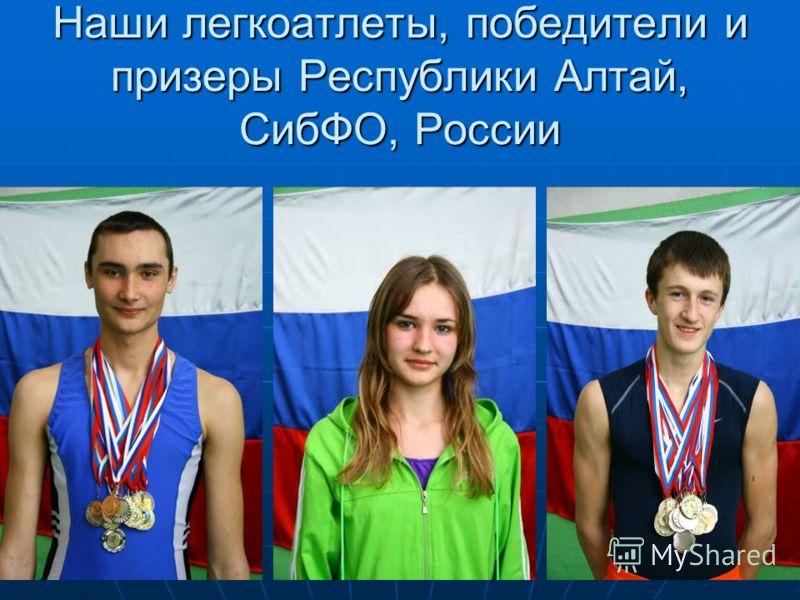 Наши легкоатлеты, победители и призеры Республики Алтай, СибФО, России