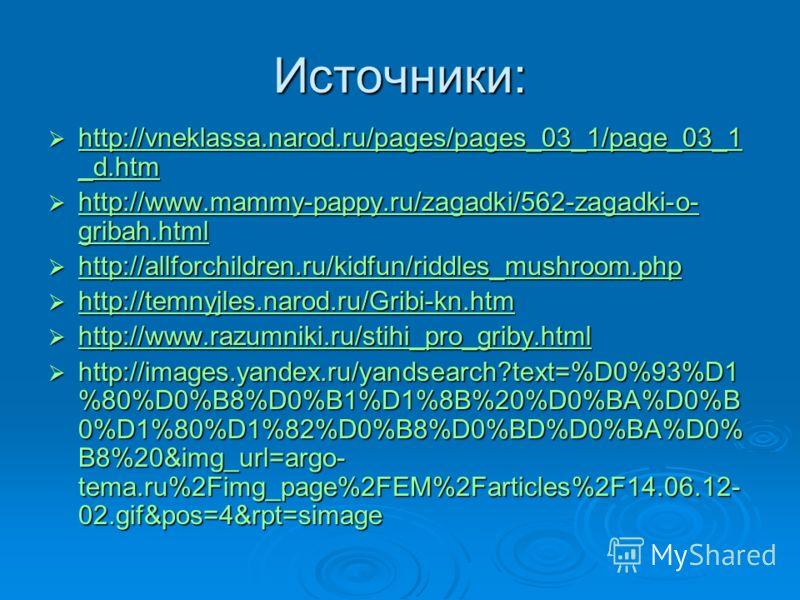 Источники: http://vneklassa.narod.ru/pages/pages_03_1/page_03_1 _d.htm http://vneklassa.narod.ru/pages/pages_03_1/page_03_1 _d.htm http://vneklassa.narod.ru/pages/pages_03_1/page_03_1 _d.htm http://vneklassa.narod.ru/pages/pages_03_1/page_03_1 _d.htm