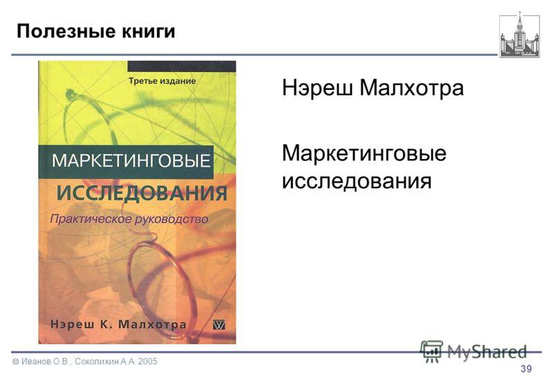 39 Иванов О.В., Соколихин А.А. 2005 Полезные книги Нэреш Малхотра Маркетинговые исследования