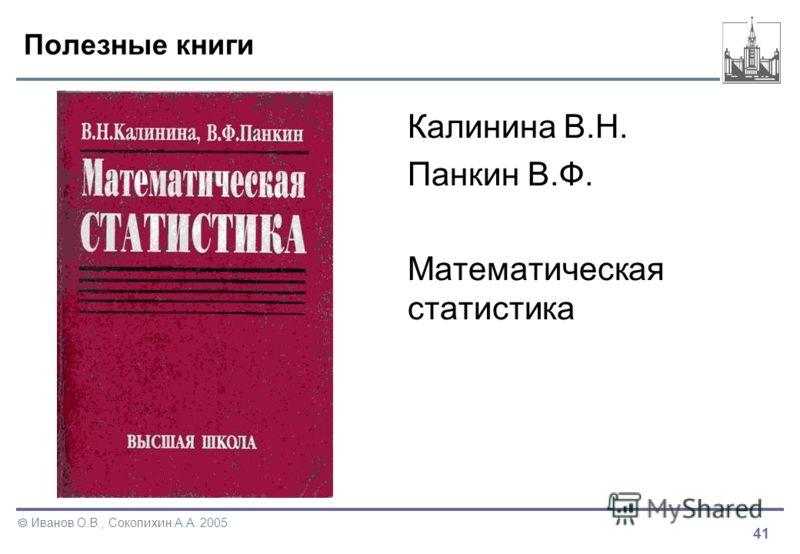 41 Иванов О.В., Соколихин А.А. 2005 Полезные книги Калинина В.Н. Панкин В.Ф. Математическая статистика