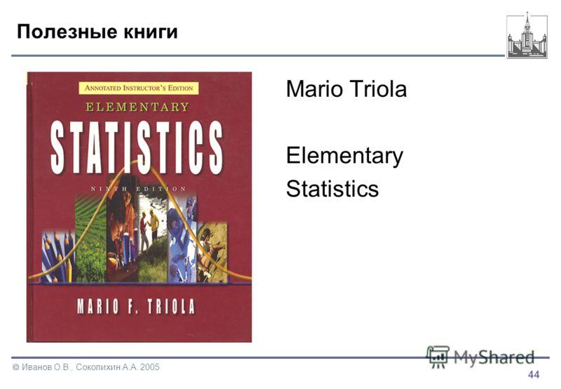 44 Иванов О.В., Соколихин А.А. 2005 Полезные книги Mario Triola Elementary Statistics