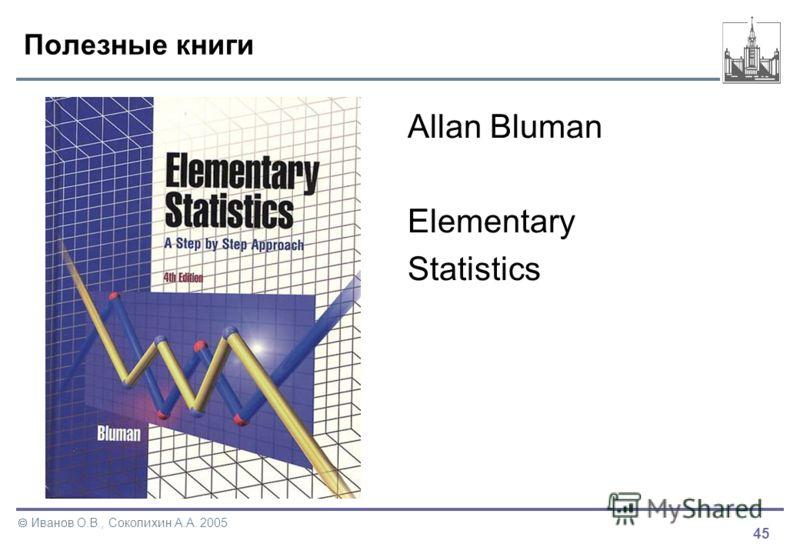 45 Иванов О.В., Соколихин А.А. 2005 Полезные книги Allan Bluman Elementary Statistics