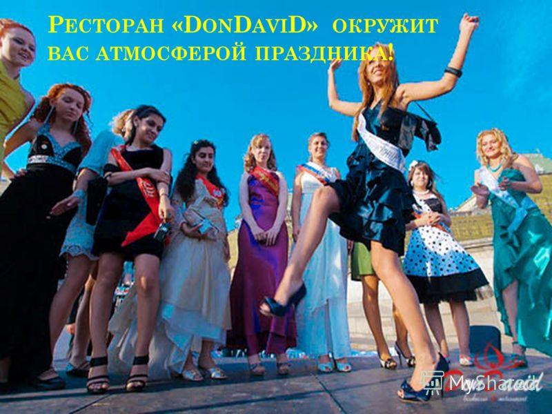 Р ЕСТОРАН «D ON D AVI D» ОКРУЖИТ ВАС АТМОСФЕРОЙ ПРАЗДНИКА !
