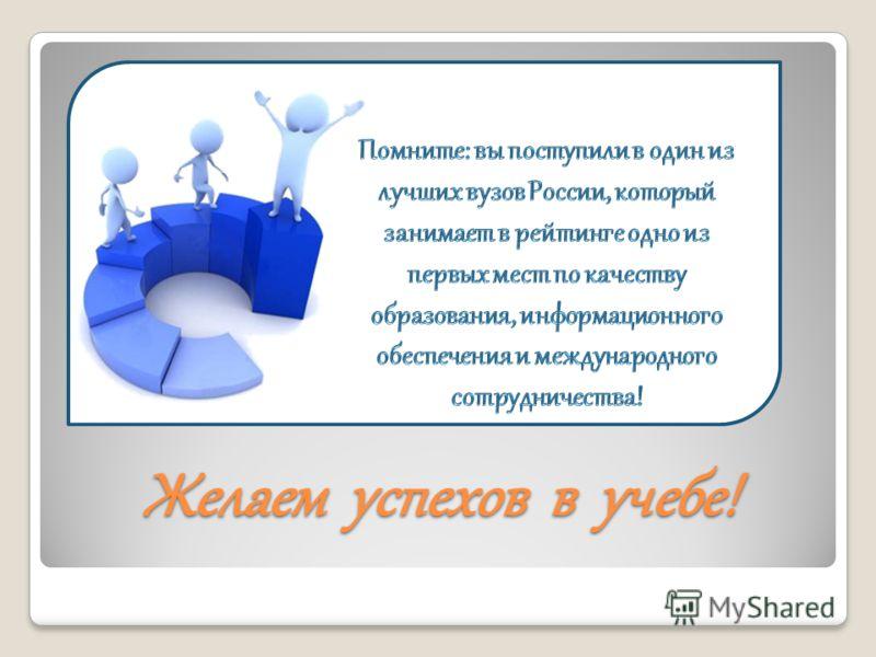 Желаем успехов в учебе!