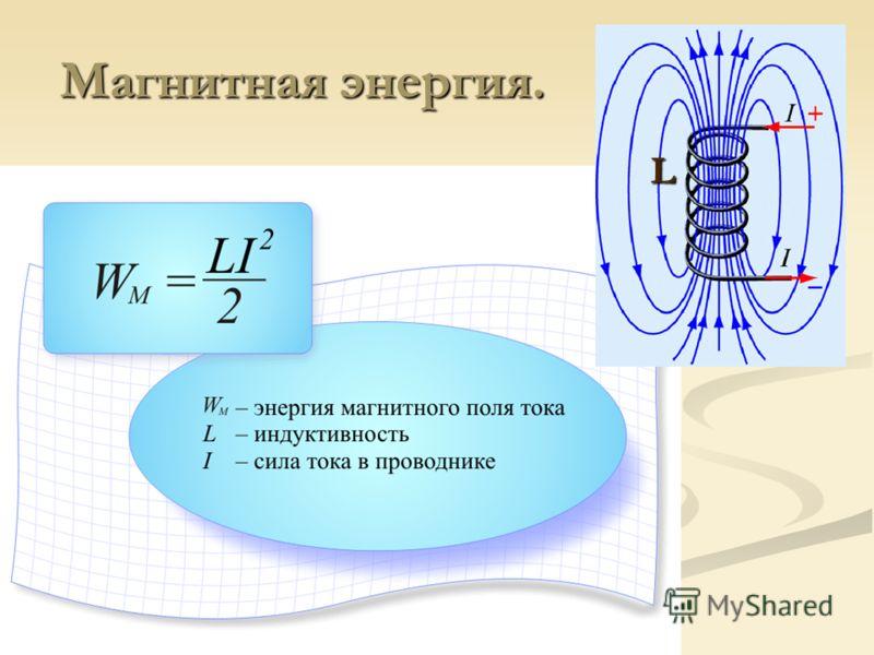 Магнитная энергия. L