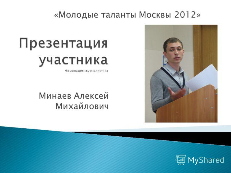 Минаев Алексей Михайлович «Молодые таланты Москвы 2012»