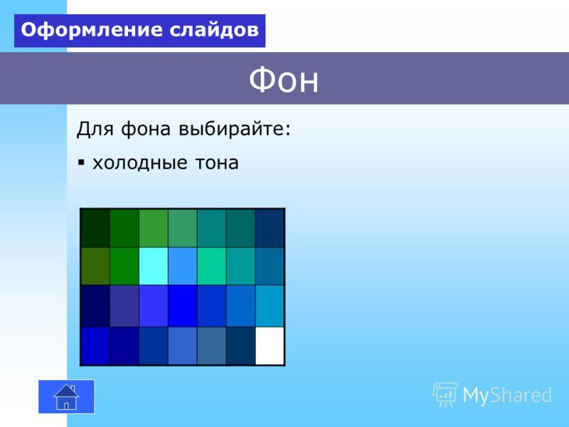 Фон холодные тона Оформление слайдов Для фона выбирайте: