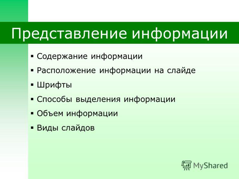 Представление информации Содержание информации Расположение информации на слайде Шрифты Способы выделения информации Объем информации Виды слайдов