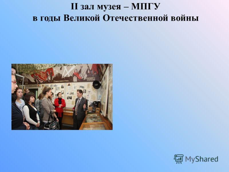 II зал музея – МПГУ в годы Великой Отечественной войны