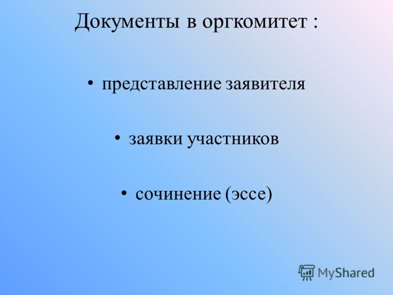 Документы в оргкомитет : представление заявителя заявки участников сочинение (эссе)