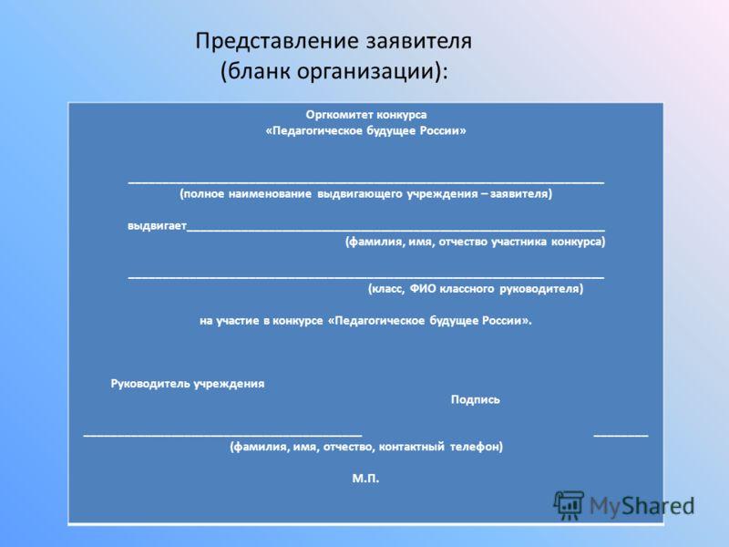 Представление заявителя (бланк организации): Оргкомитет конкурса «Педагогическое будущее России» ________________________________________________________________________ (полное наименование выдвигающего учреждения – заявителя) выдвигает_____________