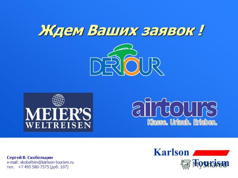 Ждем Ваших заявок ! Сергей В. Скобельцин e-mail: skobeltsin@karlson-tourism.ru тел. +7 495 580-7575 (доб. 107)