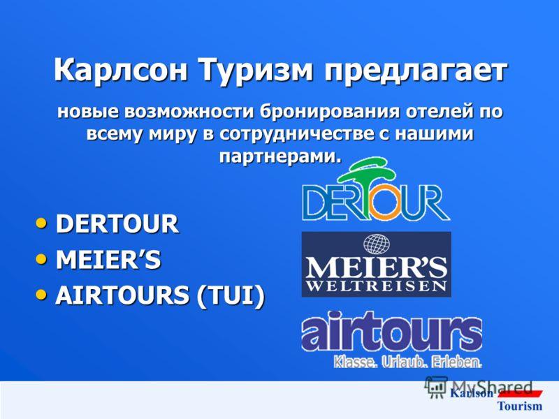 Карлсон Туризм предлагает DERTOUR DERTOUR MEIERS MEIERS AIRTOURS (TUI) AIRTOURS (TUI) новые возможности бронирования отелей по всему миру в сотрудничестве с нашими партнерами.