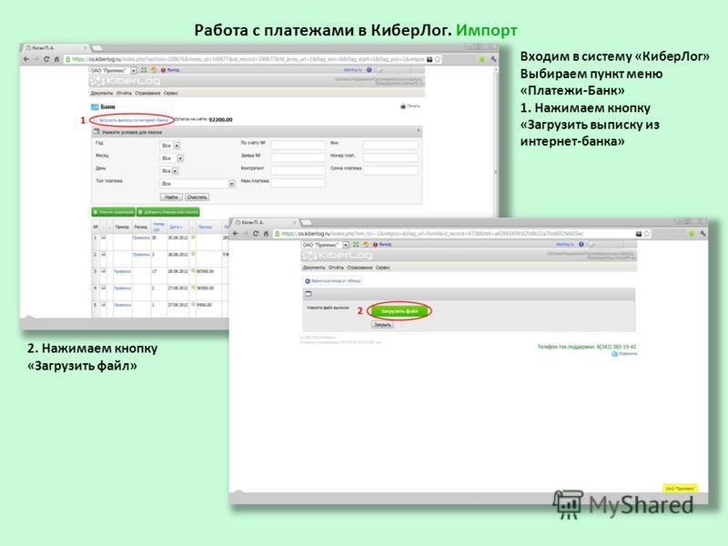 Работа с платежами в КиберЛог. Импорт Входим в систему «КиберЛог» Выбираем пункт меню «Платежи-Банк» 1. Нажимаем кнопку «Загрузить выписку из интернет-банка» 2. Нажимаем кнопку «Загрузить файл»