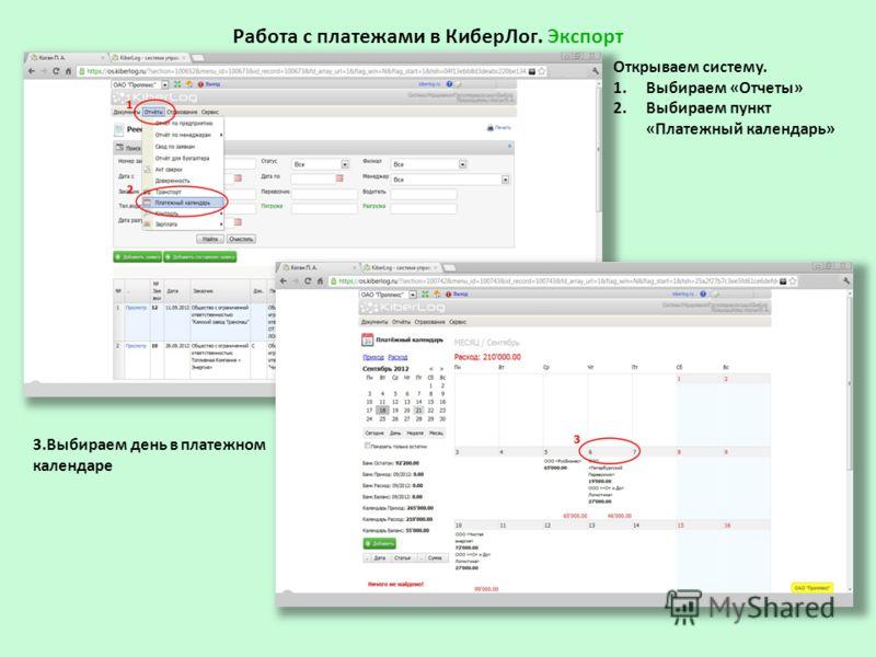 Работа с платежами в КиберЛог. Экспорт Открываем систему. 1.Выбираем «Отчеты» 2.Выбираем пункт «Платежный календарь» 3.Выбираем день в платежном календаре