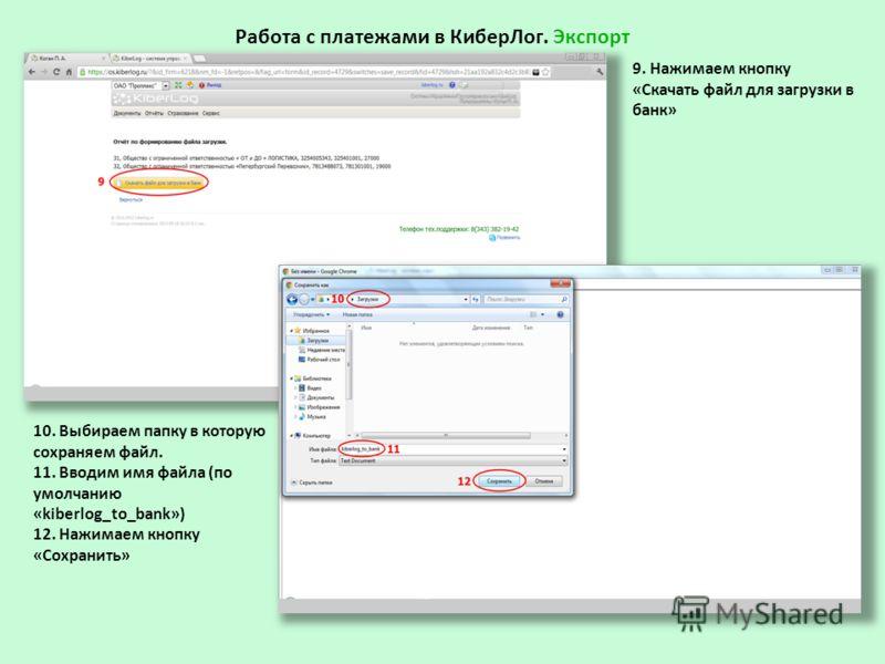 Работа с платежами в КиберЛог. Экспорт 9. Нажимаем кнопку «Скачать файл для загрузки в банк» 10. Выбираем папку в которую сохраняем файл. 11. Вводим имя файла (по умолчанию «kiberlog_to_bank») 12. Нажимаем кнопку «Сохранить»
