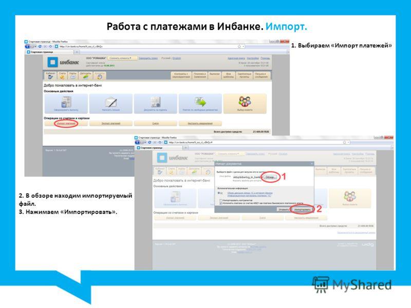 Работа с платежами в Инбанке. Импорт. 1. Выбираем «Импорт платежей» 2. В обзоре находим импортируемый файл. 3. Нажимаем «Импортировать».