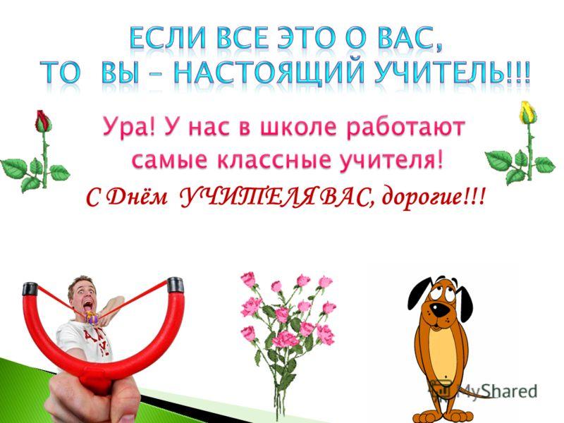 13. Вы никак не можете определиться с 1 сентября - принимать Вам поздравления или «соболезнования».