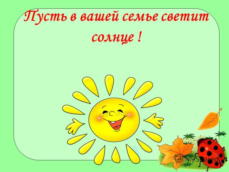 Пусть в вашей семье светит солнце !